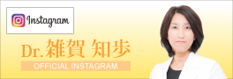 雑賀院長instagram