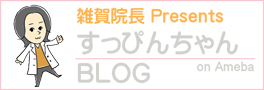 雑賀院長すっぴんちゃんBlog