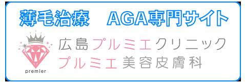 AGA治療ページリンク