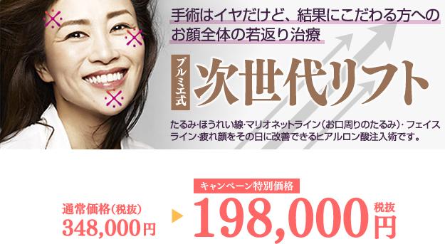 プルミエ式 次世代リフト  たるみ・ほうれい線・マリオネットライン(お口周りのたるみ)・フェイスライン・疲れ顔 をその日に改善できるヒアルロン酸注入です。 手術はイヤだけど、結果にこだわる方へのお顔全体にアプローチする若返り治療。  通常価格¥348,000(税抜) →¥198,000(税抜)