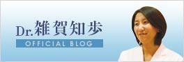Dr雑賀知歩オフィシャルブログ
